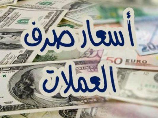 أسعار العملات اليوم الخميس فى البنوك .. واستقرار الدولار