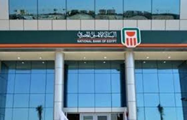 فروع البنك الأهلى المصرى فى محافظة القاهرة