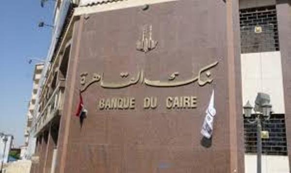 عناوين فروع بنك القاهرة بمحافظة القاهرة