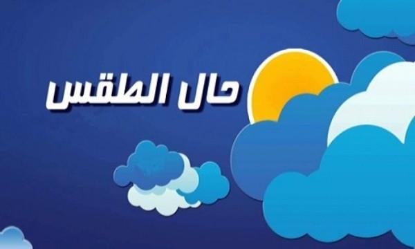 درجات الحرارة اليوم الاثنين 23-1-2017 فى مصر والعواصم العربية والأجنبية