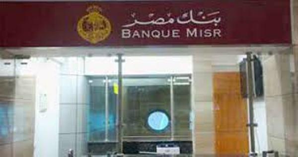 عناوين فروع بنك مصر فى محافظة القاهرة