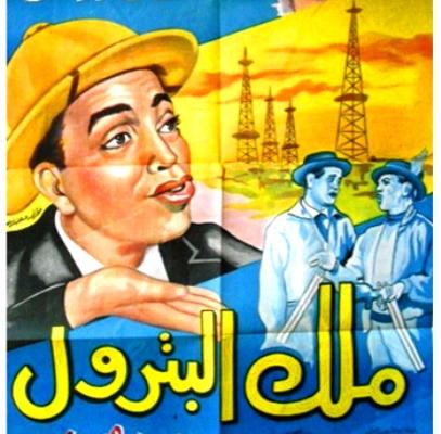 Photo of شاهد فيلم ملك البترول بطولة اسماعيل يس