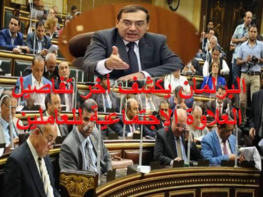 البرلمان يكشف أخر تفاصيل العلاوة الإجتماعية وعلاوة أخرى جديدة لمواجهة الأسعار