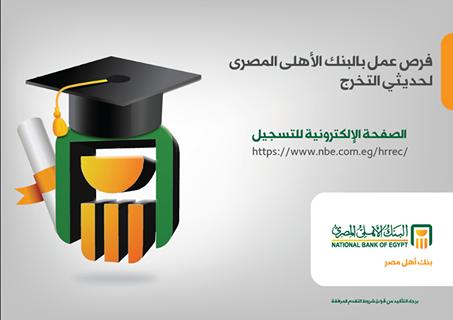 إعلان وظائف البنك الأهلى المصرى لحديثي التخرج  حتى عام 2016