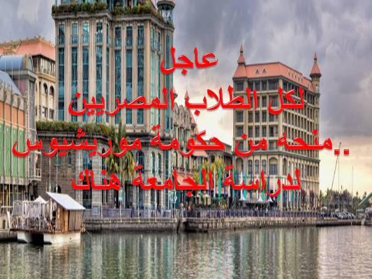 عاجل لكل الطلاب المصريين ..منحه من حكومة موريشيوس لدراسة الجامعة هناك