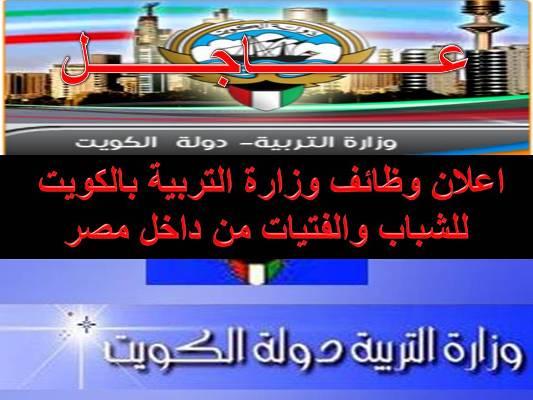 عاجل..اعلان وظائف وزارة التربية فى الكويت للشباب والفتيات من داخل مصر