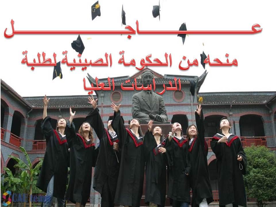 عاجل..منحه من الحكومة الصينية لطلبة الدراسات العليا