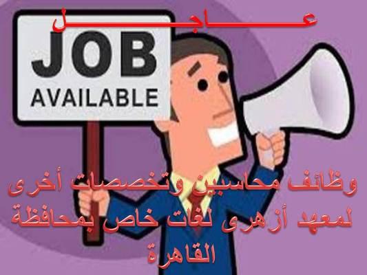 عاجل..وظائف محاسبين وتخصصات أخرى لمعهد أزهرى لغات خاص بمحافظة القاهرة