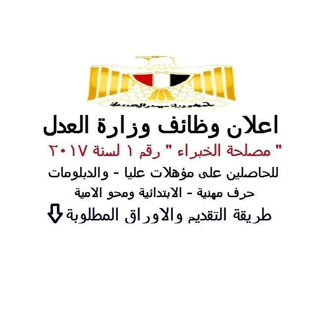 وظائف وزارة العدل رقم 1 لسنة 2017 لكافة المؤهلات بجميع المحافظات