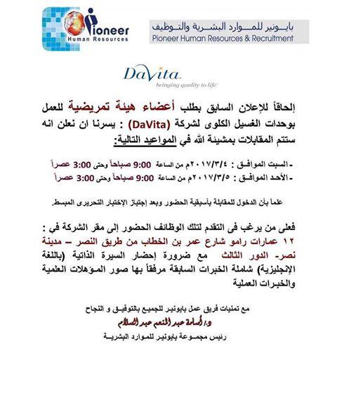 بدء مقابلات هيئة التمريض الراغبين فى السفر للسعودية حتى غدا الاحد بمدينة نصر