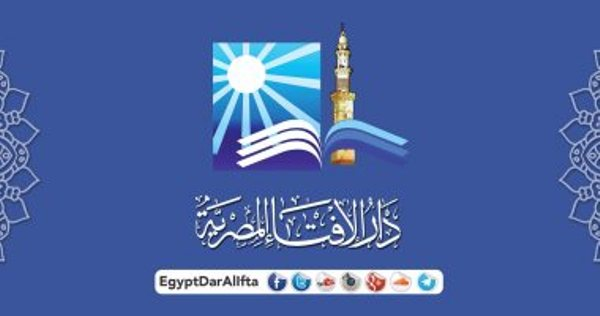 دار الافتاء تعلن غدا الجمعة أول أيام عيد الفطر فى مصر