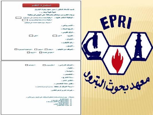 ننشر إعلان وظائف وشروط واستمارة التقديم لمعهد بحوث البترول