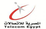 ننشر إعلان وظائف المصرية للاتصالات لجميع المؤهلات(عليا – دبلومات – معاهد) وطريقة التقديم