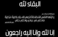 عزاء والدة هشام عجيزة بمكتب الوزير بعد غداً الاثنين فى مسجد المشير