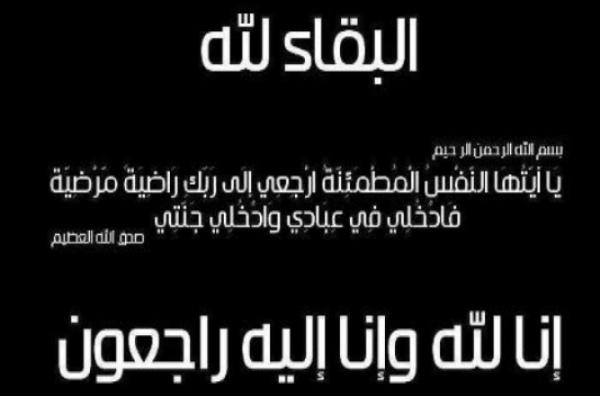 وفاة شقيقة محمد جبران رئيس نقابة العاملين بالبترول