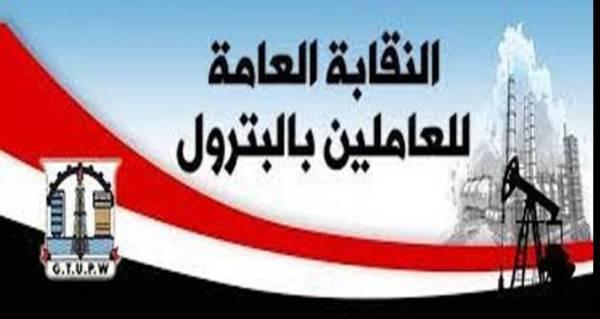 تنبيه هام..استلام مستندات لجان الايداع والطعون بانتخابات نقابات شركات البترول باستاد القاهرة