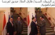 بالصور..السفير الفرنسى بالقاهرة ينشر صور تسليم جوقة الشرف لوزير البترول..ويعلق