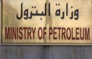 ننشر عروض لجنة وزارة البترول