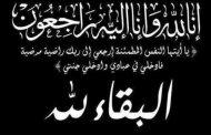 أحمد الجوهرى ينعى وفاة والدة
