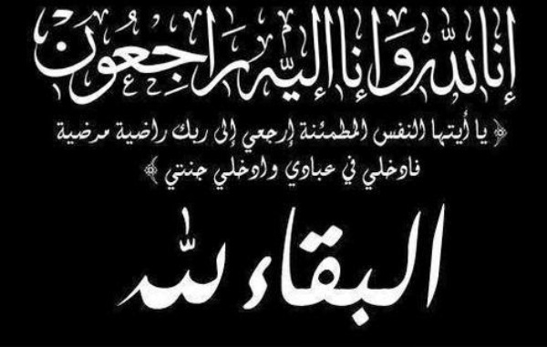 وفاة والدة أشرف الشامى نائب رئيس هيئة البترول للتكرير