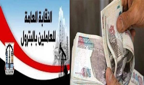 لازم تفهم من سبب أزمة العلاوة والحافز بقطاع البترول؟؟ -