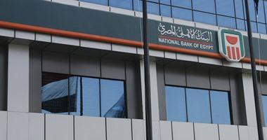 البنك الأهلى: عودة جميع خدمات البطاقات عقب انتهاء عمليات تحديث الأنظمة