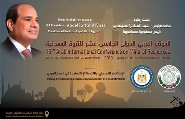 الرئيس السيسى يفتتح غداً المؤتمر العربى الدولى الـ15 للثروة المعدنية بالقاهرة