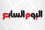 سعر الدولار اليوم الجمعة 16-8-2019 فى مصر