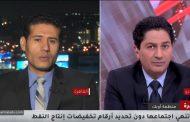 برنامج العاشرة على قناة المملكة يناقش اجتماعات أوبك مع رئيس تحرير وكالة أنباء البترول والطاقة