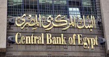 البنك المركزى يبقى أسعار الفائدة للإيداع عند 15.75% والإقراض عند 16.75%