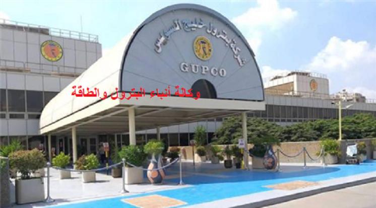 Photo of شركه بترول خليج السويس (جابكو)..ارقام وعناوين
