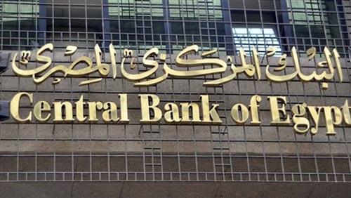 برعاية «المركزي».. انطلاق مبادرة رواد النيل رسميا في 17 فبراير