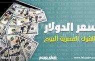 استقرار الدولار في 17 بنكا بختام تعاملات الاثنين.. ويسجل 17.59 جنيها للبيع في «الأهلي المصري»