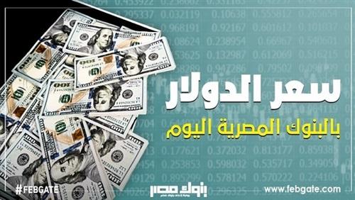 انخفاض الدولار في 14 بنكا بختام تعاملات الأحد.. ويسجل 17.33 جنيها للشراء في «CIB»