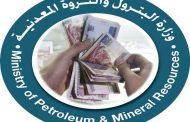 ننشر جدول جمعيات الأرباح جمعيات البترول المعنقده اليوم الاربعاء