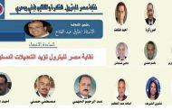 اللجنة النقابية بشركة مصر للبترولتؤيد التعديلات الدستورية