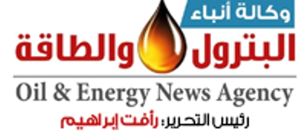 "Photo of ""وكالة أنباء البترول"" تقدم تغطية خاصة لمؤتمر الموك ٢٠١٩ بالعربية والانجليزية..وبث مباشر عبر صفحتنا على فيس بوك"
