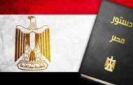 دليلك للتعديلات الدستورية.. تعرف على النص المعدل للمادة 193 من الدستور