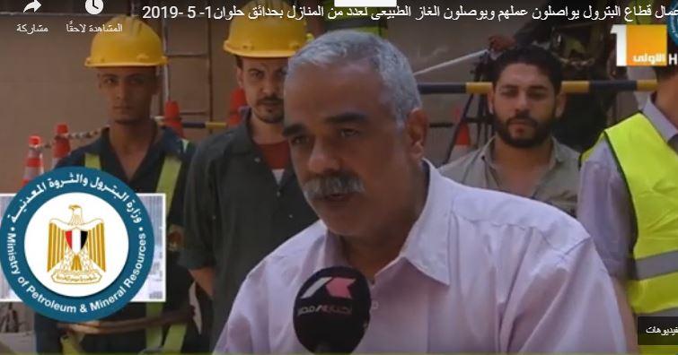 Photo of فيديو..عمال قطاع البترول يواصلون عملهم فى توصيل الغاز الطبيعى للمنازل بحدائق حلوان