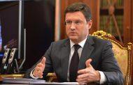 وزير الطاقة الروسي: اتفاق النفط العالمي ساهم في استقرار الأسواق