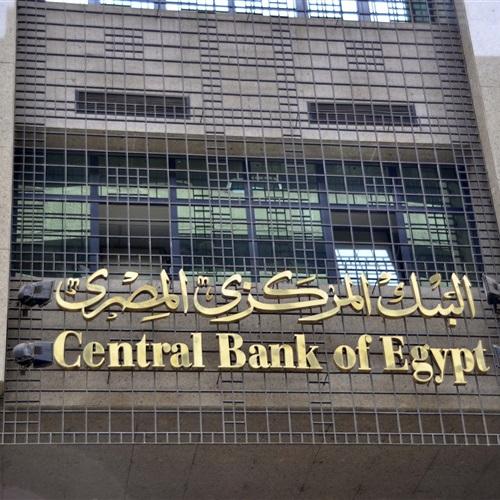 «المركزي» يستضيف مؤتمر «سيملس شمال أفريقيا» للتكنولوجيا المالية.. 17 يونيو