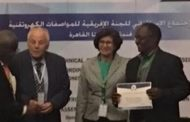 إنعقاد أول اجتماعات اللجنة الإفريقية للمواصفات «الكهروتقنية» بالقاهرة