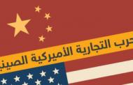 خبير اقتصادى: اتفاق تجارى بين واشنطن وبكين من شأنه تحسين مناخ الأعمال العالمى