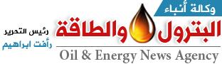 وكالة أنباء البترول والطاقة