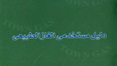 Photo of دليل مستخدمى الغاز الطبيعى